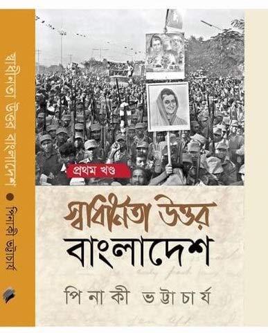 Swadhinata Uttar Bangladesh
